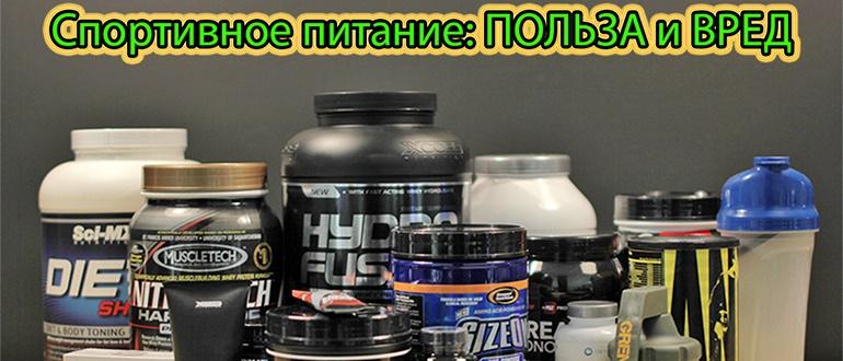 Вредно ли спортивное питание