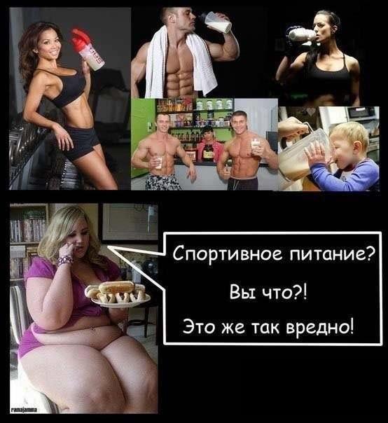 вред спортпита