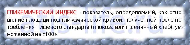 гликемический индекс определение