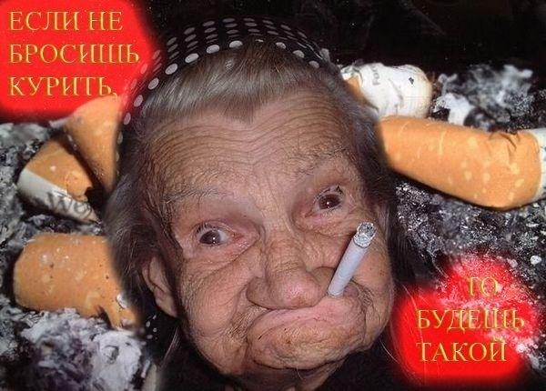 ради чего вы бросаете курить