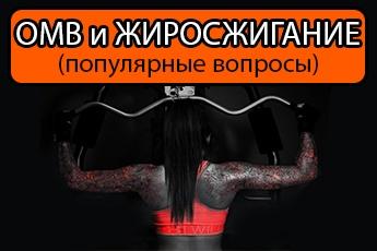 ОМВ и жиросжигание