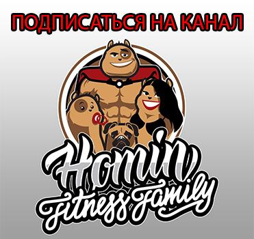 Homin Fitness Family подписаться на канал
