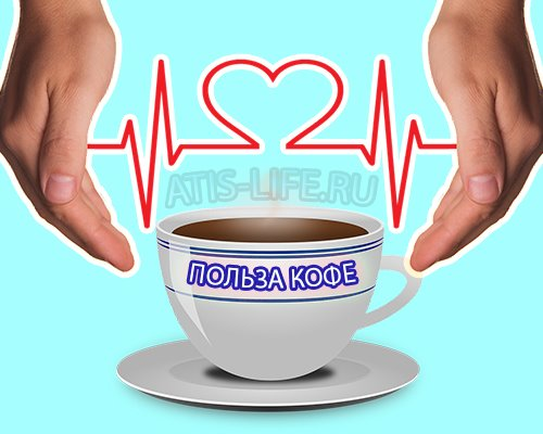 Польза кофе для здоровья
