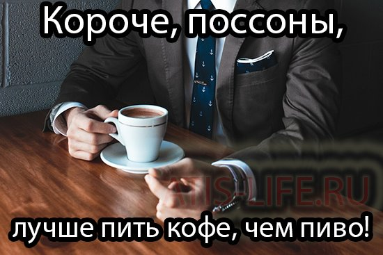 Кофе защищает от рака простаты