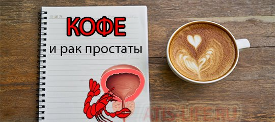 Кофе и рак простаты